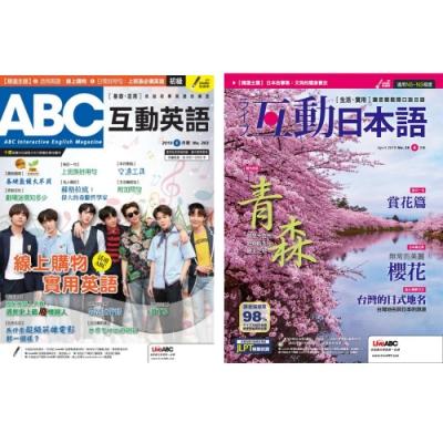 ABC互動英語互動下載版(1年12期)+ 互動日本語互動下載版(1年12期)