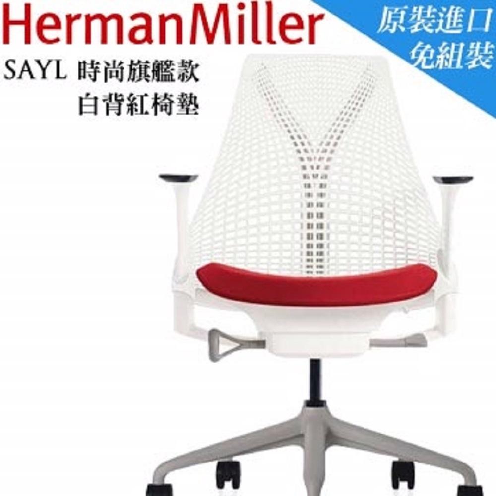 【美國Herman Miller】SAYL 全功能人體工學電腦椅(時尚旗艦款)