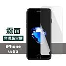 iPhone 6/6S 霧面 透明 非滿版 半屏 防刮 保護貼
