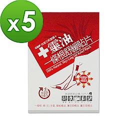 【十靈本舖】一條根舒緩貼片-小部位專用(熱感貼布) 5盒組