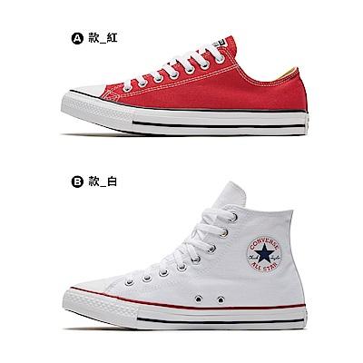 CONVERSE CT All Star 中 休閒鞋 2款任選