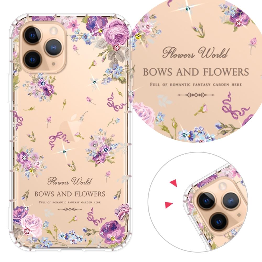 YOURS APPLE iPhone 11 Pro 5.8吋 奧地利彩鑽防摔手機殼-紫宴