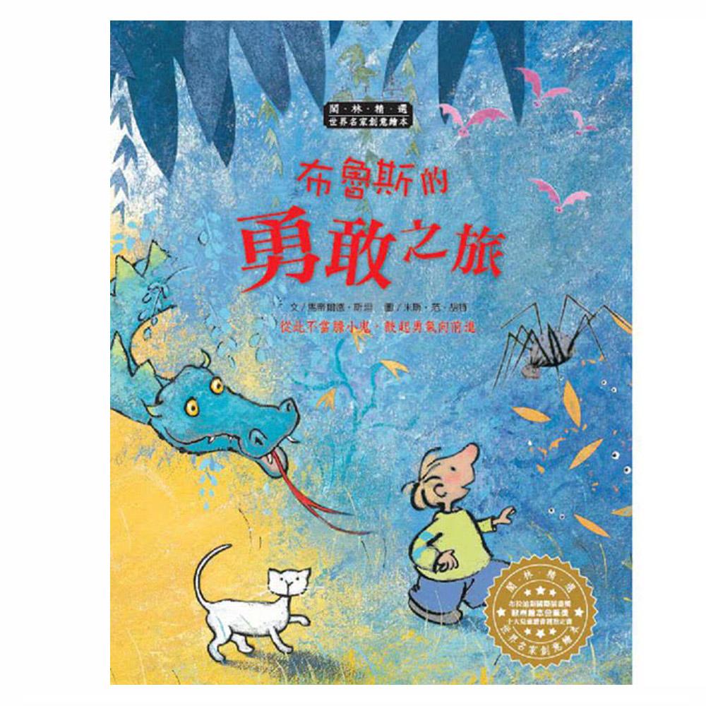 閣林 波隆那插畫獎-布魯斯的勇敢之旅(1書1CD)