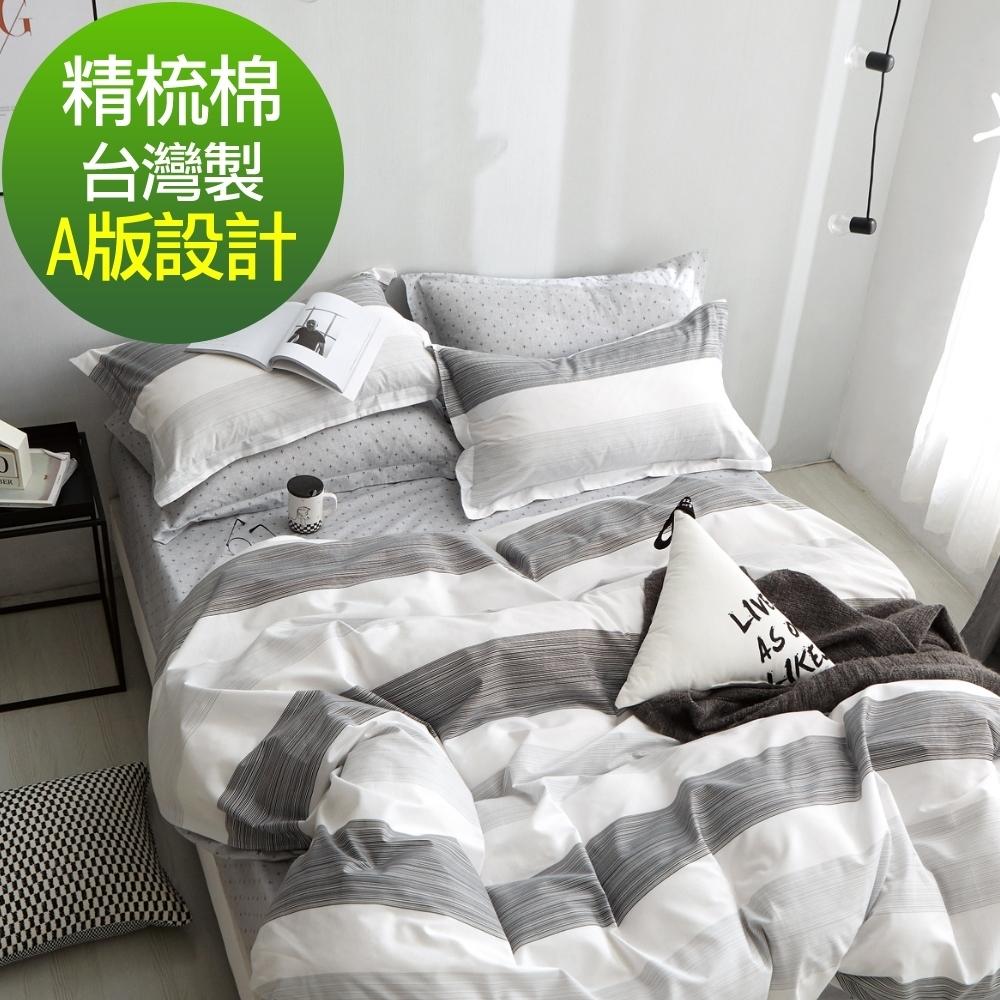 La Lune 100%台灣製寬幅精梳純棉單人床包雙人被套三件組 線條藝術