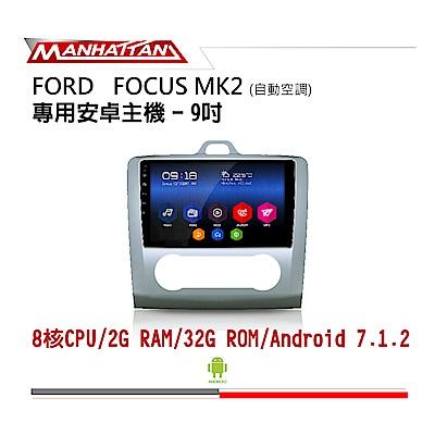 【到府安裝】FORD FOCUS MK2 自動空調 9吋導航影音主機-MANHATTAN
