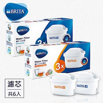 [加碼贈1入 限時下殺64折] 德國BRITA MAXTRA Plus 濾芯 去水垢專家3入裝+贈品全效型3入裝