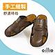 oillio歐洲貴族 男鞋 小包頭造型 精品真皮拖鞋 柔軟吸震 質感線條 (39~43碼)-4046-20 product thumbnail 1
