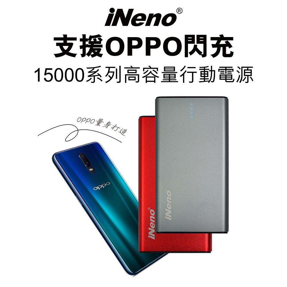 iNeno-支援OPPO閃充15000系列高容量行動電源(贈OPPO閃充線)