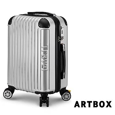 【ARTBOX】漂流詩歌 19吋剎車輪TSA海關鎖行李箱(銀色)