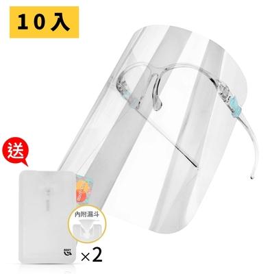鏡架式防飛沫隔離護目防疫面罩-10入(成人/學童兼用)送卡片式噴瓶兩入