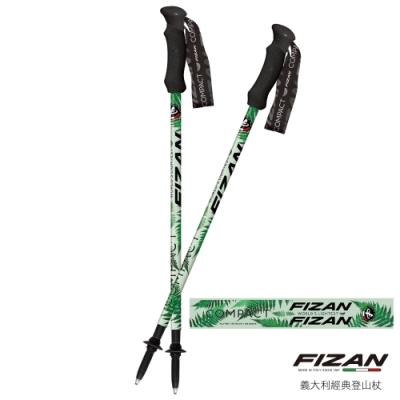 【義大利 FIZAN】超輕三節式健行登山杖2入特惠組 蕨葉