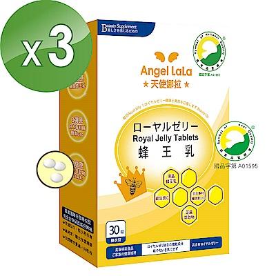 Angel LaLa天使娜拉 蜂王乳+芝麻素糖衣錠(30錠/盒x3盒)