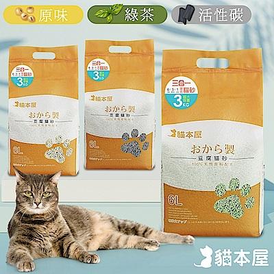 貓本屋 三合一混合貓砂(3kg大容量)-單包