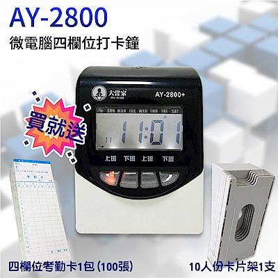 大當家 AY-2800+ 四欄位 微電腦打卡鐘 傳統卡鐘 一年保固 贈卡片&卡架&保護套