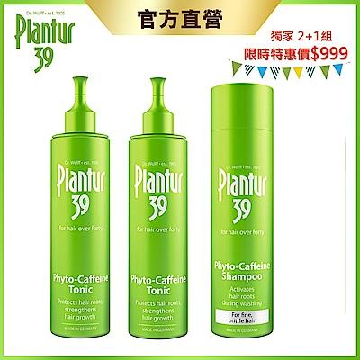 [限定獨家2+1組]Plantur39 植物與咖啡因頭髮液 200ml (2入組)