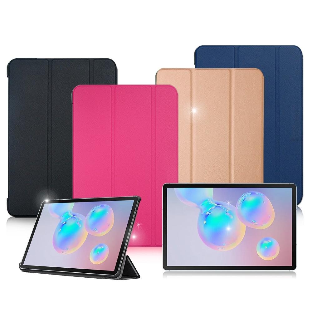 VXTRA 三星 Galaxy Tab S6 / S5e 經典皮紋三折保護套 平板皮套 T860 T865 T720 T725