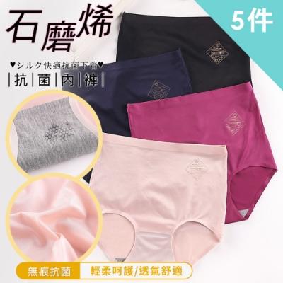 enac 依奈川 3A級石墨稀收腹翹臀高腰無痕曲線內褲(超值5件組-隨機)