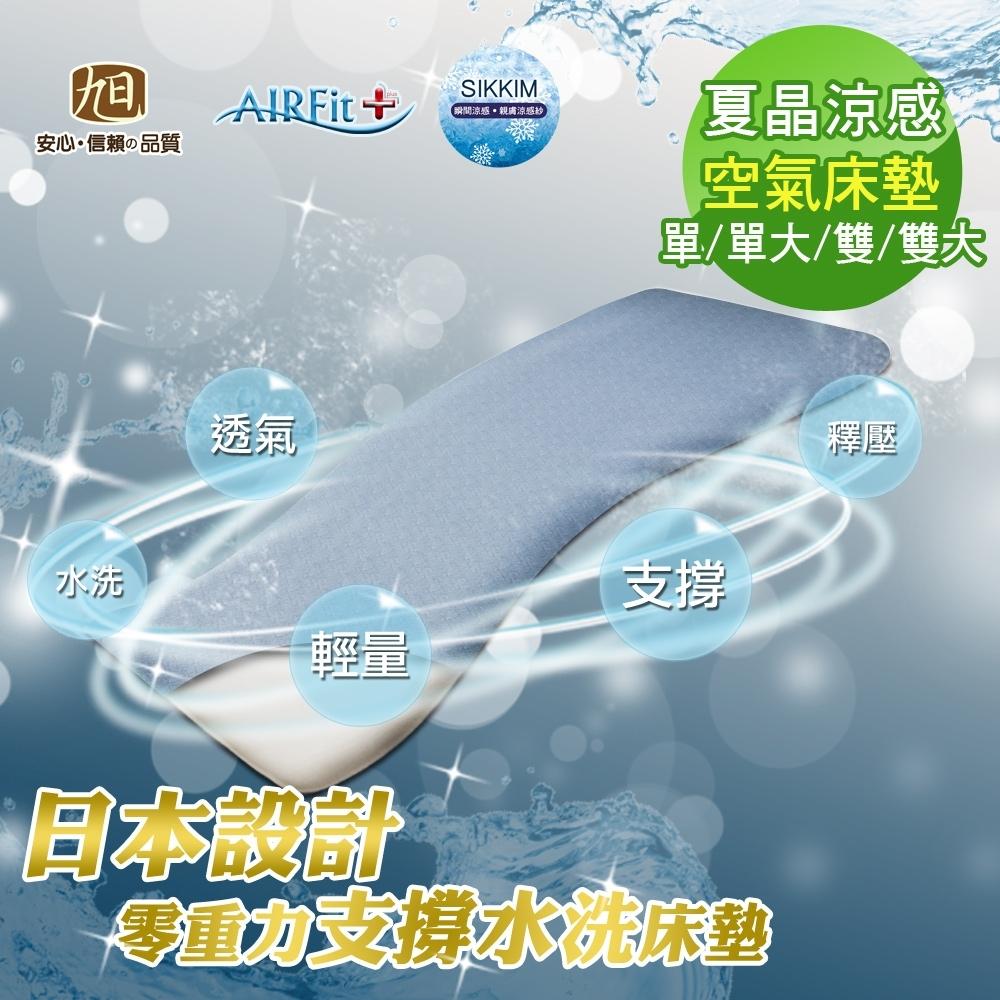 【日本旭川】夏晶親膚涼感零重力支撐舒眠水洗床墊-雙人加大(厚2.2CM)