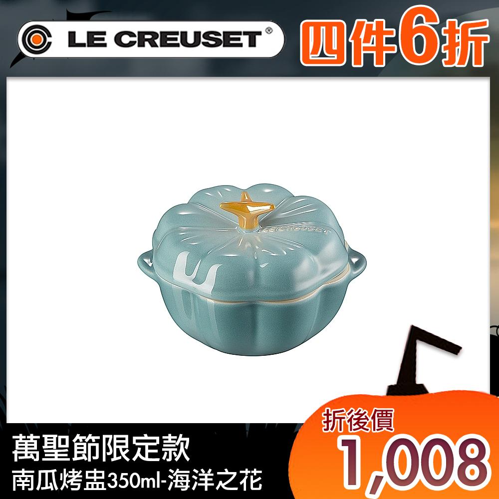 [任4件6折] LE CREUSET 瓷器南瓜烤盅350ml-海洋之花