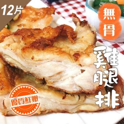 鮮食煮藝 去骨雞腿排X12片(190g±10%/片)
