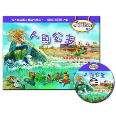 閣林文創 3D立體童話劇場-人魚公主(1書+1CD)