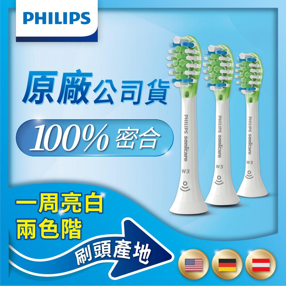 【Philips飛利浦】Sonicare智能美白刷頭三入組HX9063/67(白)