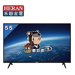 HERAN禾聯 55型 FHD 護眼低藍光 LED液晶顯示器+視訊盒