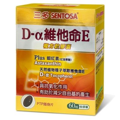 三多 D-α維他命E複方軟膠囊6入組(60粒/盒)