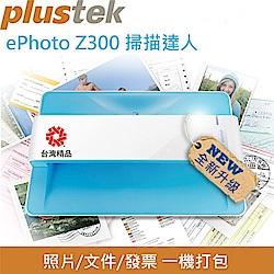 Plustek ePhoto Z300 照片/文件雙用輕巧型掃描器