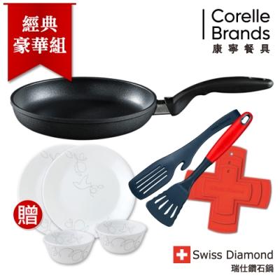 瑞士原裝 Swiss Diamond HD 瑞仕鑽石鍋 圓形煎盤20CM(送鍋具配件+康寧餐盤組)