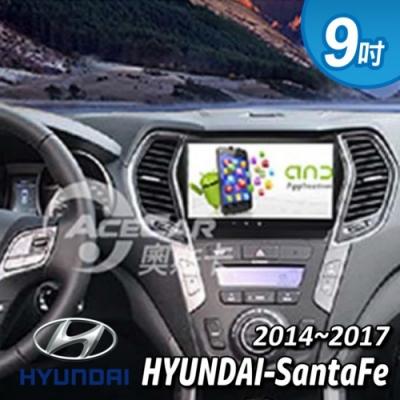 【奧斯卡 AceCar】SD-1 9吋 導航 安卓  專用 汽車音響 主機 (適用於現代 Santa Fe 14年式後)