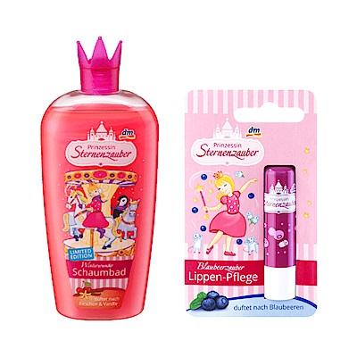 摩達客KID-德國魔法星小公主 兒童閃亮泡泡沐浴露+藍莓潤唇膏 兩入優惠組