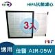 LFH HEPA抗菌清淨機濾網 3入組 適用:佳醫超淨 AIR-05W product thumbnail 1