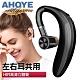 AHOYE 5.0商務藍芽耳機(左右耳共用) product thumbnail 2