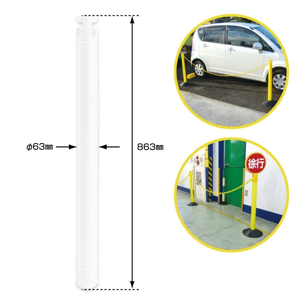 【日本CAR-BOY】鏈條式圍欄柱桿子(白)(紅龍/工安/排隊護欄/注意/禁止進入/路線引導)