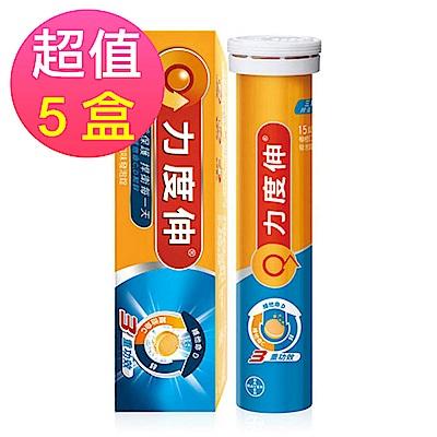 力度伸C+D+鋅 發泡錠柳橙口味x 5 盒( 15 錠/盒)