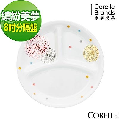 CORELLE 康寧 繽紛美夢8吋分隔盤