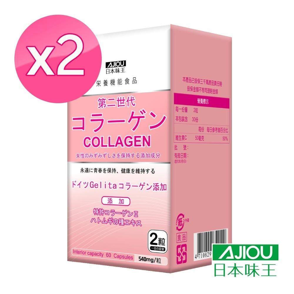 日本味王 第二代膠原蛋白(60粒/瓶) 2入組