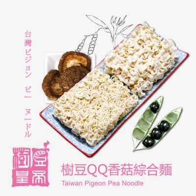 樹豆皇帝‧樹豆QQ香菇綜合麵(六入/袋)