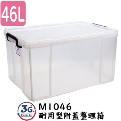 3G+ Storage Box M1046耐用型附蓋整理箱46L(1入) 多用途收納整理箱 日式強固型 可疊式收納箱 PP收納箱 掀蓋塑膠透明整理箱 防潮收納箱 玩具收納箱 寵物箱