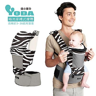 YODA時尚座椅式揹帶-時尚黑白紋