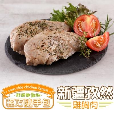 (任選)愛上美味-新疆孜然雞胸肉1包(隨手包100g±10%/包)