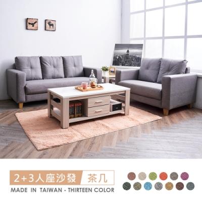 時尚屋 伊奈2+3人座獨立筒貓抓皮沙發(共13色)+諾爾白梣木大小茶几