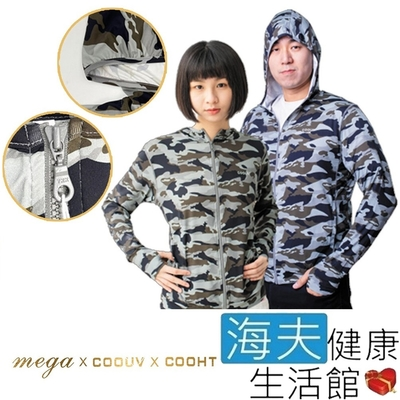 海夫健康生活館 MEGA COOUV 男女共版 防曬涼感 迷彩 連帽外套 M_UV-406