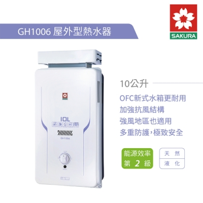 櫻花熱水器 SAKURA 屋外型瓦斯熱水器 GH1006 10L熱水器 台灣製造 不含安裝