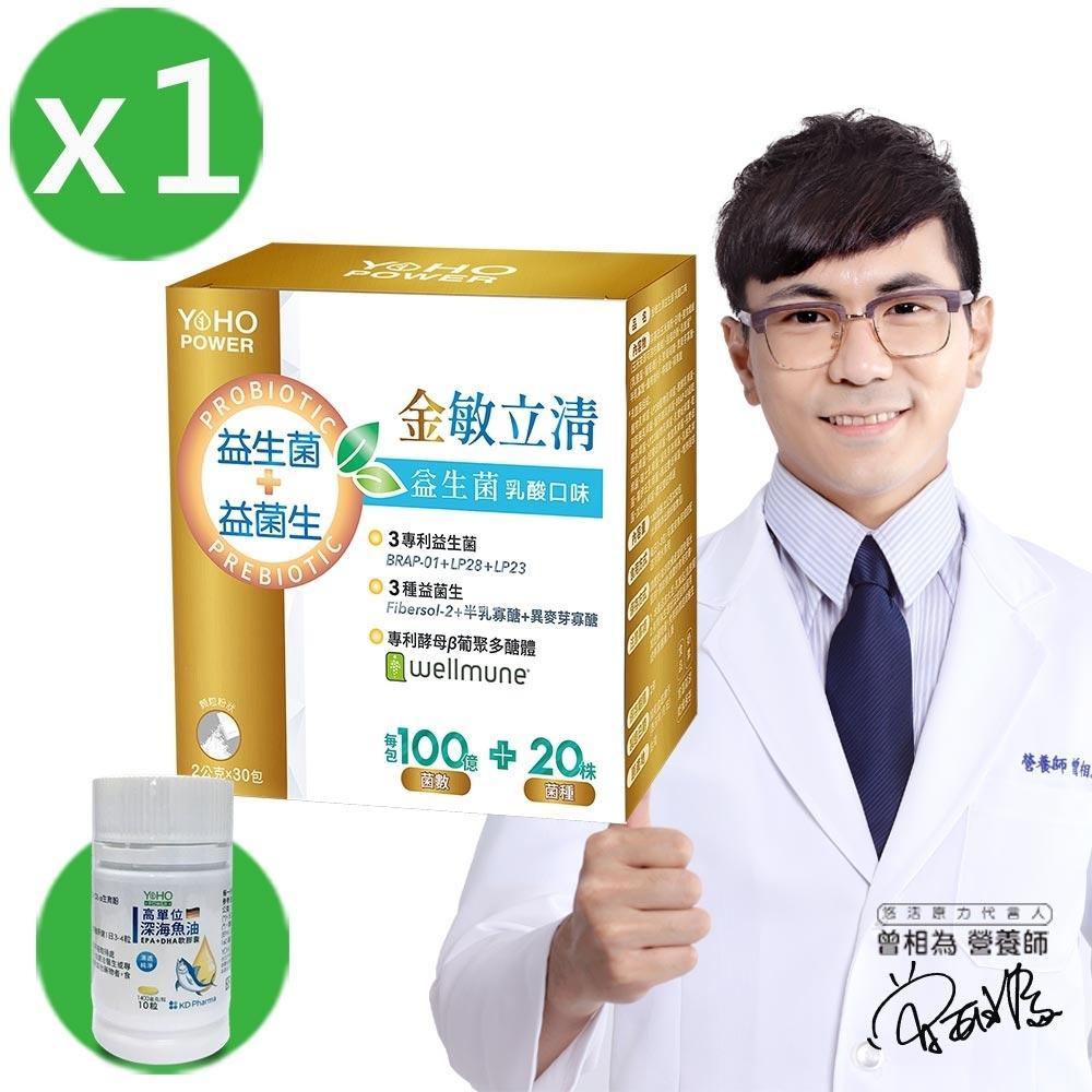 悠活原力 金敏立清益生菌 乳酸口味(30條/盒)+深海魚油(10顆/瓶)