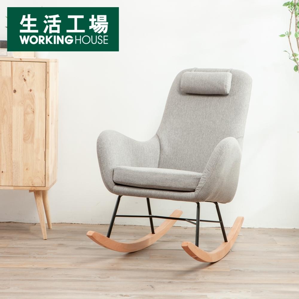 【生活工場】閒情時光附枕搖椅-靜謐灰