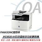 Panasonic 國際牌 KX-MC6020 彩色雷射複合機