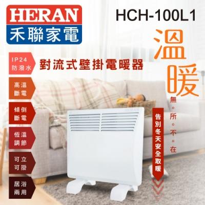 HERAN 禾聯 對流式壁掛電暖器 浴室可用 適用5坪以下 HCH-100L1