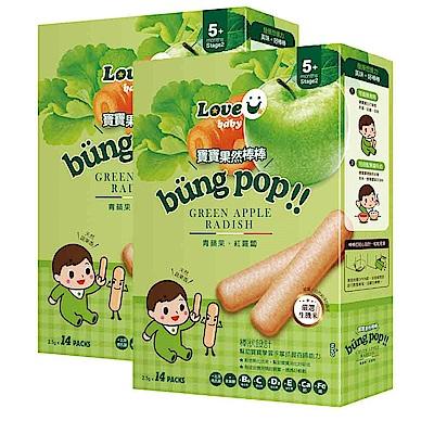 米大師 寶寶果然棒棒 青蘋果蘿蔔 (2盒)